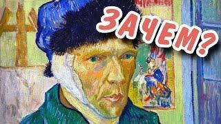Зачем Ван Гог отрезал себе ухо?