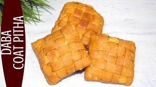 দাবা কোট পিঠা | Pitha recipe Bangla | Bangladeshi pitha | spicy daba coat pitha | Bangla Snaks