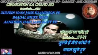 Chaudhvin Ka Chand Ho Ya Aftaab Ho - Karaoke With Scrolling Lyrics Eng. & हिंदी