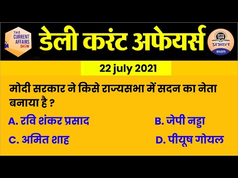 22 july Current Affairs in Hindi | Current Affairs Today | Daily Current Affairs Show | Prabhat Exam