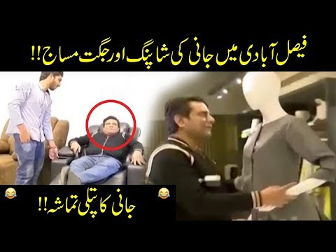 Jani Ki Faisalabad Main Jugton Ki Shopping!! | Seeti 41 | City 41