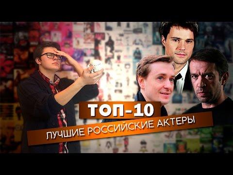 ТОП-10. Лучшие российские актеры - Видео онлайн