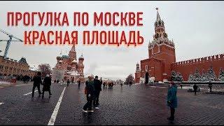 МОСКВА.  Прогулка по Красной площади