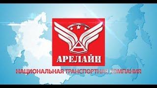 Арелайн Казахстан(, 2015-04-10T21:46:08.000Z)