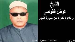 الشيخ عوض القوصي و تلاوة نادرة من سورة النور