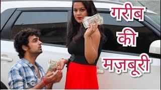 गरीब Vs अमीर | गरीब की मज़बूरी | गरीब और अमीर दोस्त की कहानी | Qismat | Chulbul videos