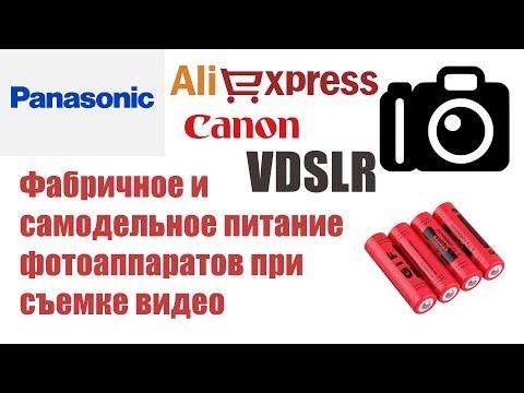 Продолжительная видеосъемка фотокамерами, питание, аккумуляторы
