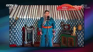 [越战越勇]图拉演唱内蒙古民歌《牧歌》展现草原风情| CCTV综艺