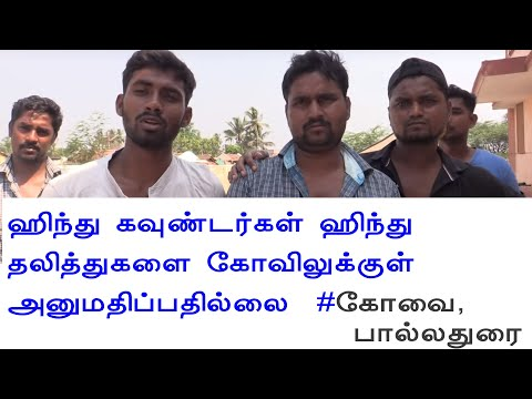 Gownders attack Arundhathiyars for entering the temple premises at coimbatore