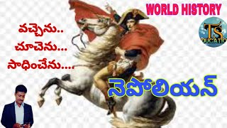 Full information of Nepolian(PART 1) (World History) ALL COMPETITIVE EXAMS