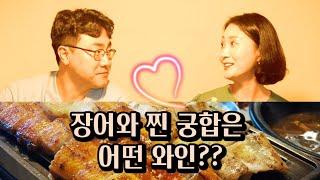 와인 안주 추천, 장어구이와 찐 궁합 와인은?? 캐슬락…