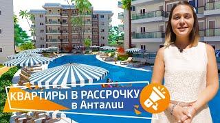 недвижимость в турции. Квартиры в рассрочку в Анталии, Турция. Купить квартиру || RestProperty