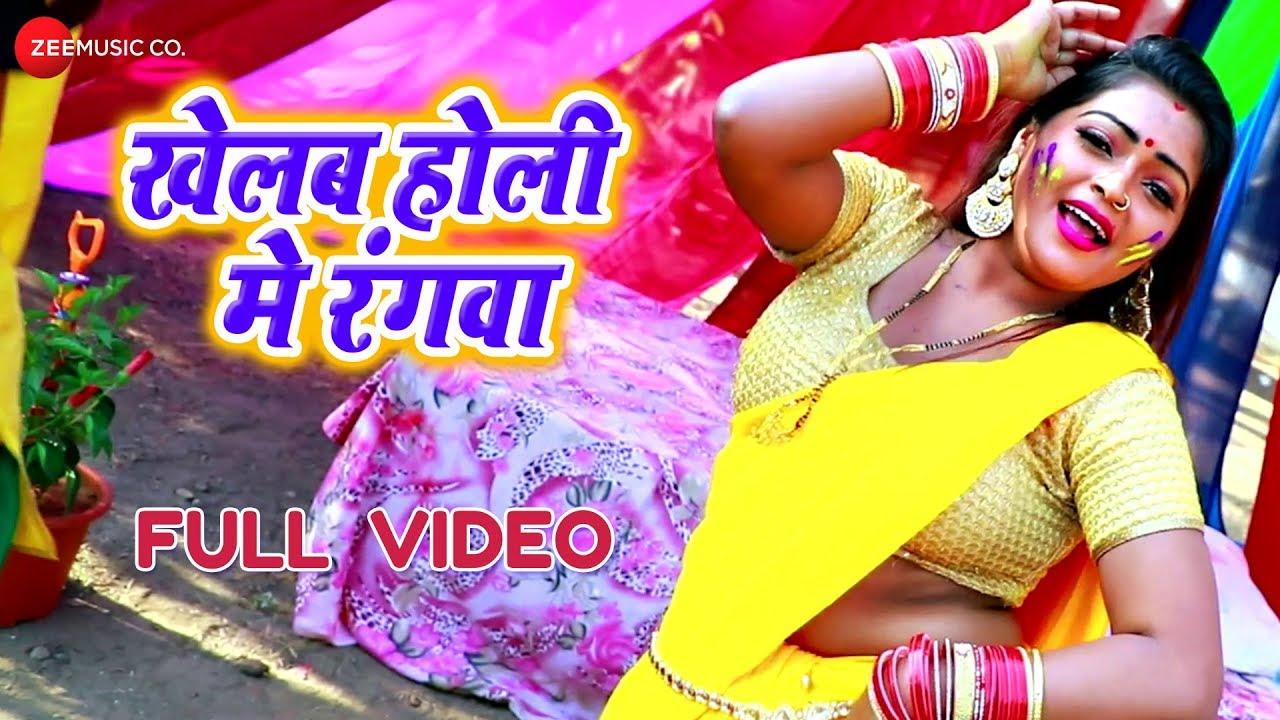 खेलब होली मे रंगवा Khelab Holi Me Rangwa - Full Video | Ranjita Sharma | Arya Sharma