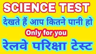 Science for railway group D | imp science question | RPF gk | gk for rrb alp loco pilot technician