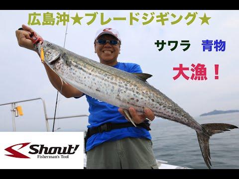広島沖で旬のサワラをブレードジギングで狙ってみた。