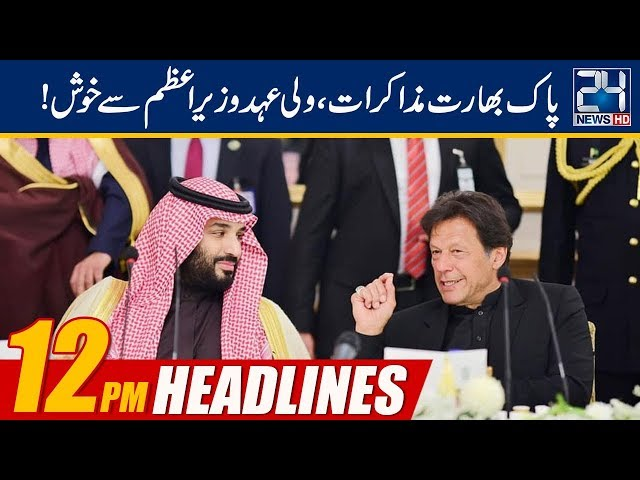 News Headlines | 12:00pm | 19 Feb 2019 | 24 News HD