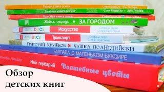 Детские энциклопедии, стихи. Обзор детских книг | ноябрь 2016