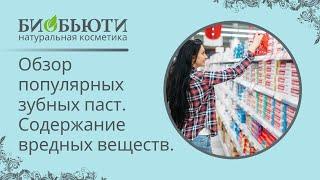 Обзор популярных зубных паст.Содержание вредных веществ