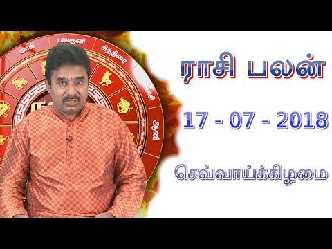 ராசி பலன் 17-07-2018   Tuesday   Rasi Palan   NallNallaNall   Super TV Tamil