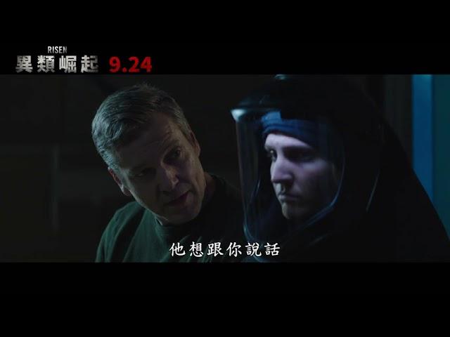 《異類崛起 Risen》電影預告_9/24末日降臨