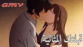 قبلتك المثاليه ~ اغنية🎵جميلة جدا ومؤثرة - مترجمة || AMV - خسارة أن لم تسمعها 💕 【Perfect Kiss ᴴᴰ】