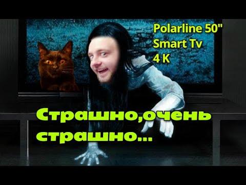"""Телевизор 50"""" POLARLINE 50PU52TC-SM 4K Smart TV \ Первое впечатление+сравнение картинки с Telefunken"""