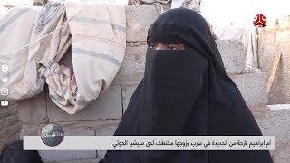 أم ابراهيم نازحة من الحديدة في مأرب وزوجها مختطف لدى مليشيا الحوثي