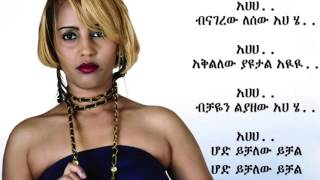 Halima Abdurahman Melkam Shitto - LYRICS