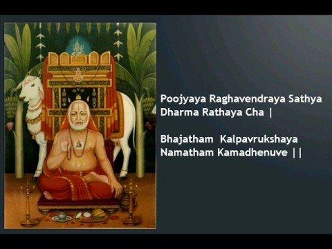 Sri Raghavendra Slokam