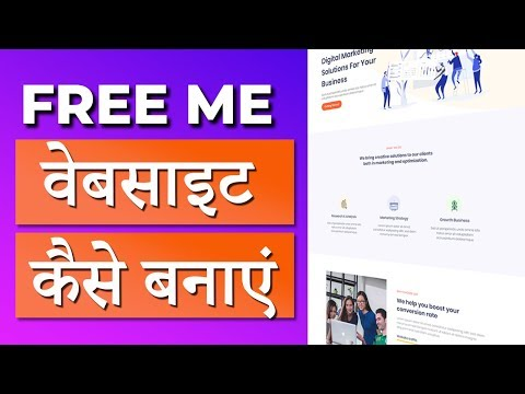 How to Create FREE Website with WordPress in Hindi - Elementor Tutorial 2020 thumbnail