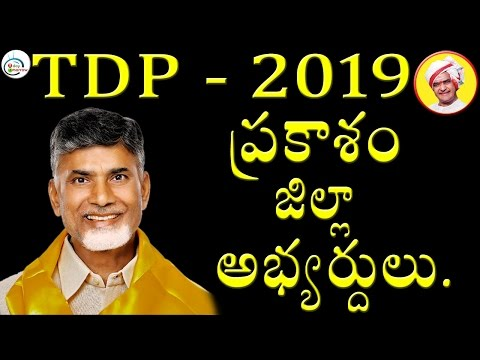 Prakasam District TDP Candidates On 2019 Ap Elections || 2day2morrow