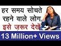 हर समय सोचते रहने वाले लोग इसे ज़रूर देखें | Motivational Video in Hindi | TsMadaan