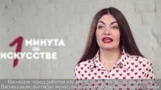 Васнецов  - серия 1