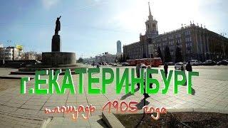 видео смотреть веб-камеры Екатеринбурга