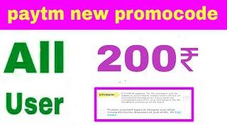 Paytm promo code today || Paytm add Money promo code today