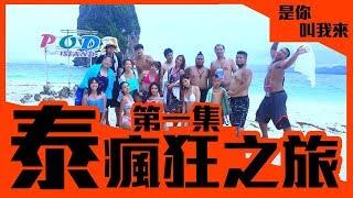 是你叫我來 Ep1 【泰瘋狂】 ► 甲米以及四島