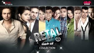 Hamada El Helw - Had Habeto / حمادة الحلو - حد حبيتة
