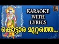 Kottaram Muttathe Pookkal Karaoke Lyrics | Karaoke Songs with Lyrics | Hindu Devotional Songs