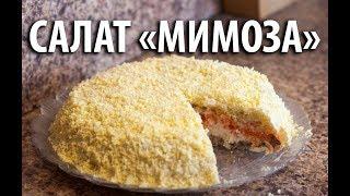 Салат Мимоза. Салат с рыбными консервами. Советская классика