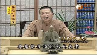 八正道之正思(二)【易經心法講座200】| WXTV唯心電視台