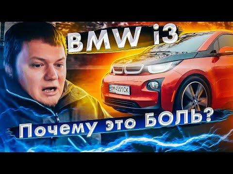 BMW i3: почему электрокары - БОЛЬ?