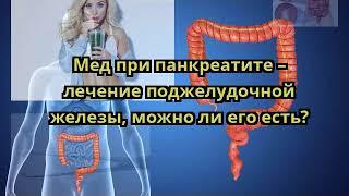 видео Мед при гастрите: можно есть или нет