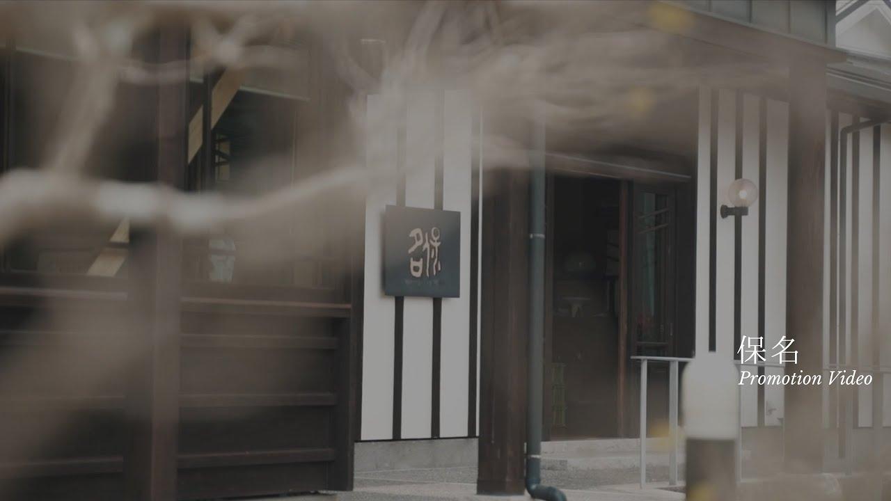 【保名】佐賀県有田の創作料理店プロモーション動画