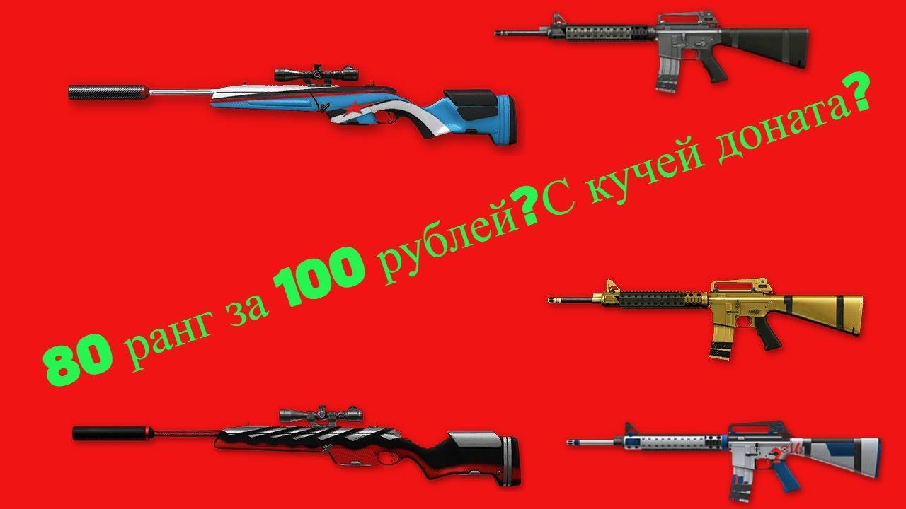 Продажа Аккаунта Warface [Альфа] 31 ранг 100 руб - YouTube