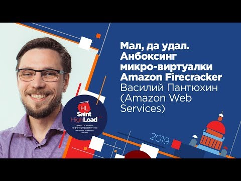 Мал, да удал. Анбоксинг микро-виртуалки Amazon Firecracker / Василий Пантюхин (Amazon Web Services)
