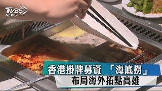 香港掛牌募資 「海底撈」布局海外拓點高雄