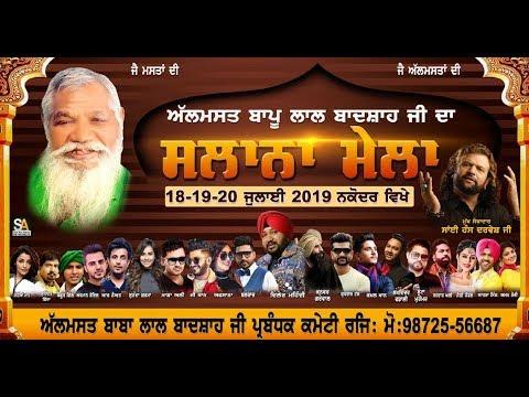 🔴 (Live) Mela Bapu Lal Badshah Ji Nakodar 19-07- 2019