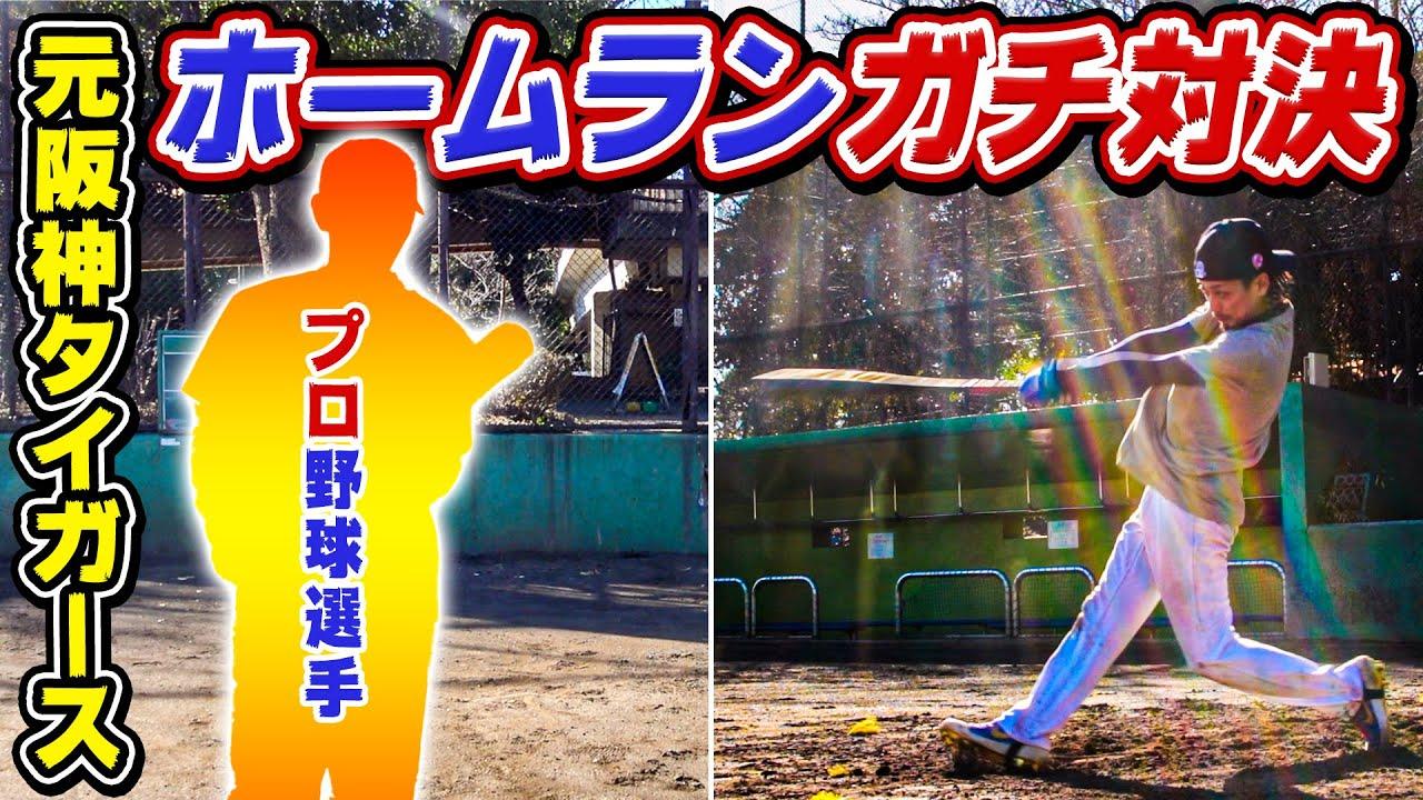 元阪神タイガースのプロ野球選手にホームランの打ち方を教えてもらったらまさかの結果に…【罰ゲーム有】