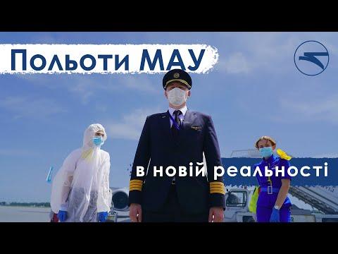 Польоти МАУ в новій реальності - Fly Healthy!