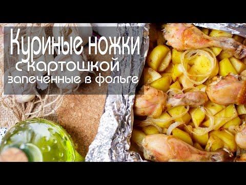 Куриные ножки с картошкой, запеченные в фольге (Рецепты от Easy Cook)